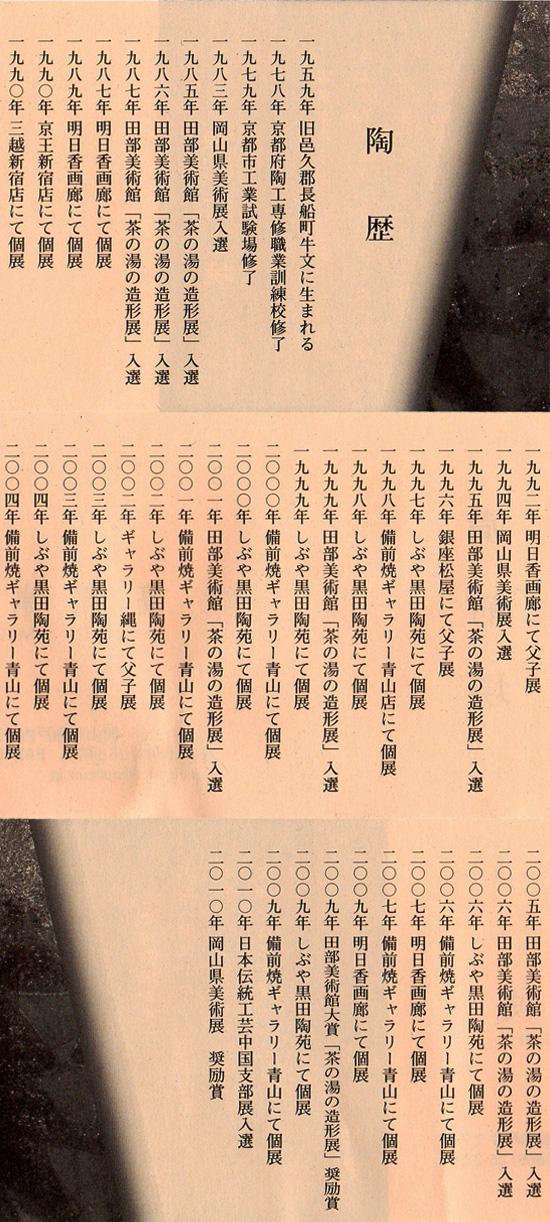 高原卓史陶歴イメージ.jpg