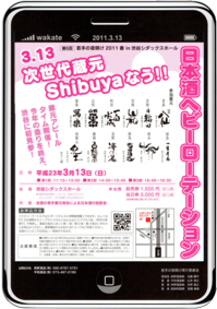 shibuya20110313.png
